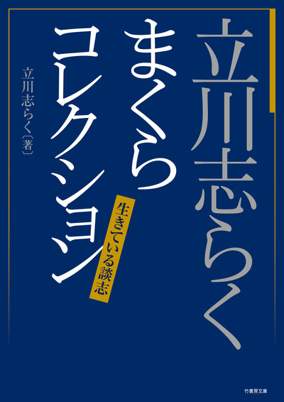 立川志らく まくらコレクション 生きている談志-電子書籍