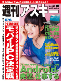 週刊アスキー 2013年 8/6号