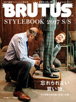 BRUTUS (ブルータス) 2017年 4月1日号 No.843 [ファッション特大号 忘れられない買い物。]-電子書籍