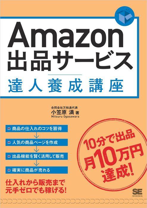 Amazon出品サービス達人養成講座拡大写真