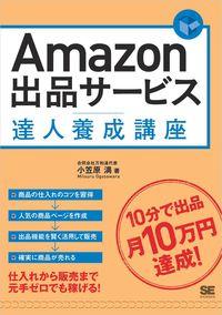 Amazon出品サービス達人養成講座-電子書籍