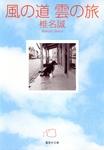 風の道 雲の旅-電子書籍