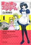 家政婦のエツ子さん(1)-電子書籍