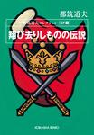 翔び去りしものの伝説~都筑道夫コレクション〈SF篇〉~-電子書籍