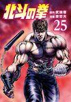 北斗の拳 25巻-電子書籍
