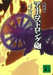 新装版 アームストロング砲-電子書籍