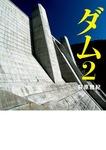 ダム2-電子書籍