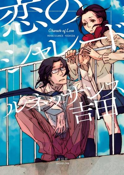 恋のシャレード-電子書籍