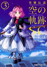 英雄伝説 空の軌跡SC (3)-電子書籍