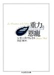 重力と恩寵-電子書籍