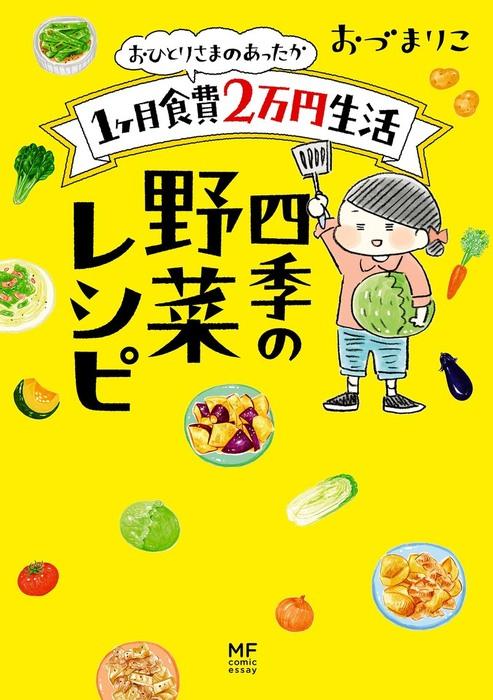 おひとりさまのあったか1ヶ月食費2万円生活 四季の野菜レシピ-電子書籍-拡大画像