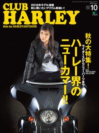CLUB HARLEY 2015年10月号 Vol.183