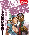 ナックルズ the BEST 悪い病院~告発!!医療崩壊編~-電子書籍