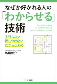 なぜか好かれる人の「わからせる」技術-電子書籍