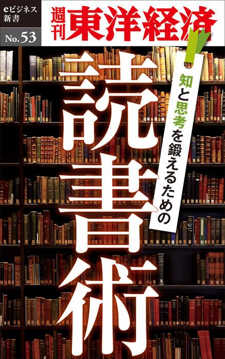 知と思考を鍛えるための読書術―週刊東洋経済eビジネス新書No.53-電子書籍-拡大画像