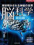 解き明かされる神秘の世界 脳科学最前線-電子書籍
