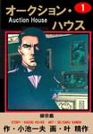 オークション・ハウス 1-電子書籍