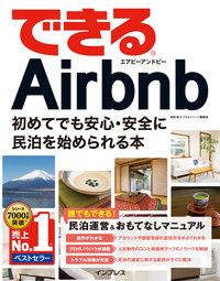 できるAirbnb エアビーアンドビー 初めてでも安心・安全に民泊を始められる本