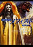 魔界医師メフィスト 闇男爵(下)-電子書籍
