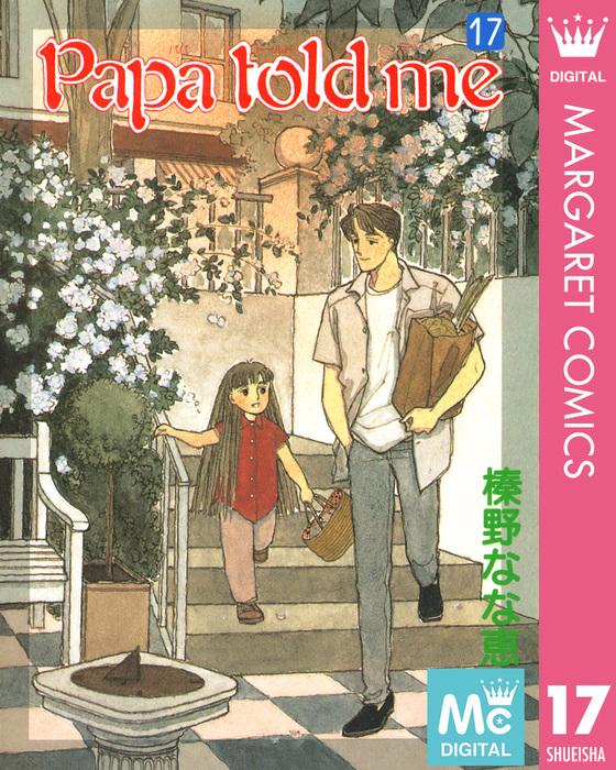 Papa told me 17-電子書籍-拡大画像