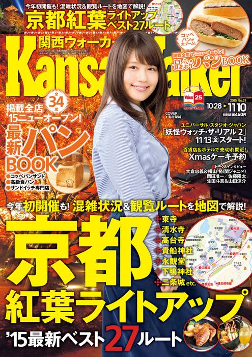 KansaiWalker関西ウォーカー 2015 No.21拡大写真