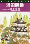 浜田騒動-電子書籍