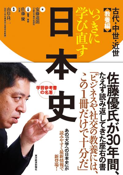いっきに学び直す日本史 古代・中世・近世 教養編-電子書籍