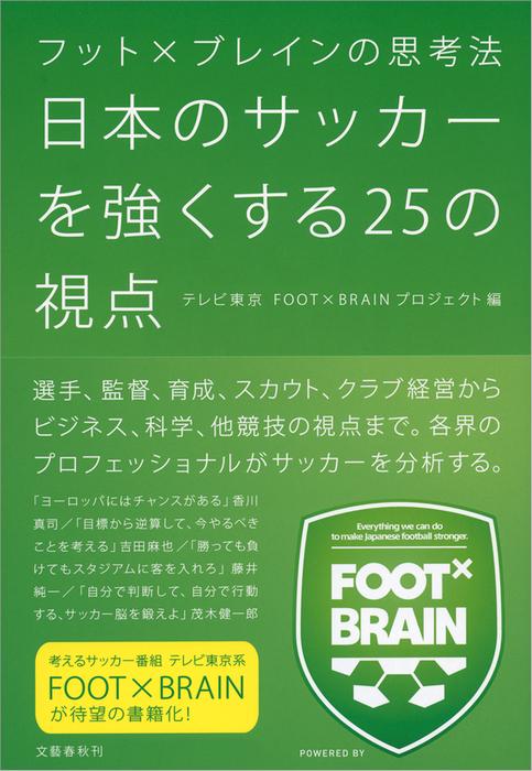 フット×ブレインの思考法 日本のサッカーを強くする25の視点-電子書籍-拡大画像