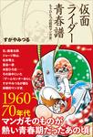 仮面ライダー青春譜 もうひとつの昭和マンガ史-電子書籍