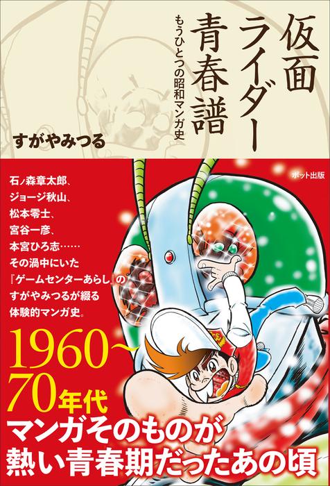 仮面ライダー青春譜 もうひとつの昭和マンガ史拡大写真