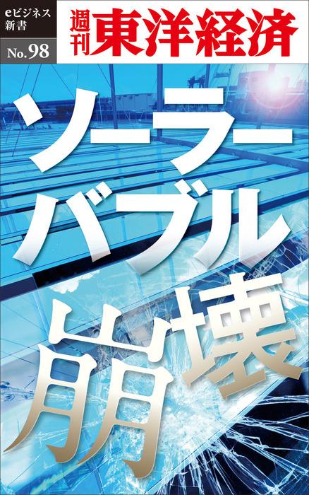 ソーラーバブル崩壊―週刊東洋経済eビジネス新書No.98-電子書籍-拡大画像