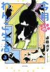 今月のわんこ生活 3-電子書籍