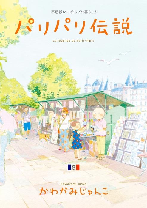 パリパリ伝説(8)-電子書籍-拡大画像
