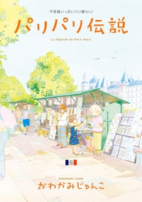 パリパリ伝説(8)