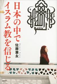 日本の中でイスラム教を信じる-電子書籍