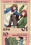 13月のゆうれい(1)-電子書籍