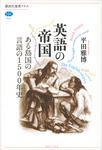 英語の帝国 ある島国の言語の1500年史-電子書籍