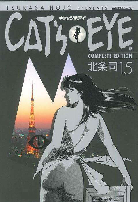 CAT'S EYE 15巻-電子書籍-拡大画像