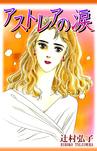 アストレアの涙-電子書籍