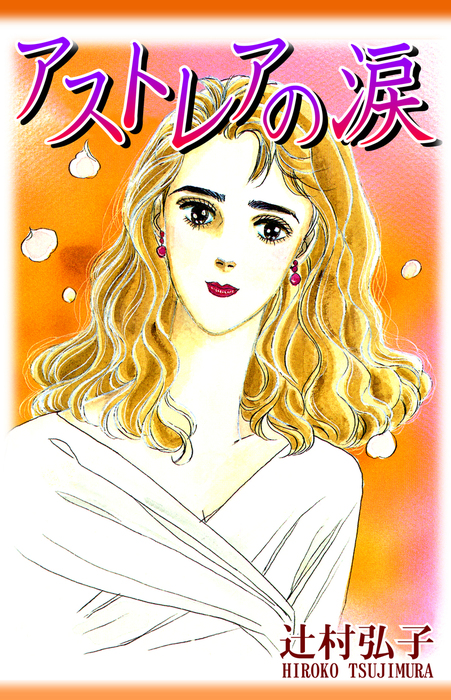 アストレアの涙-電子書籍-拡大画像