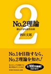 No.2理論 ──最も大切な成功法則-電子書籍