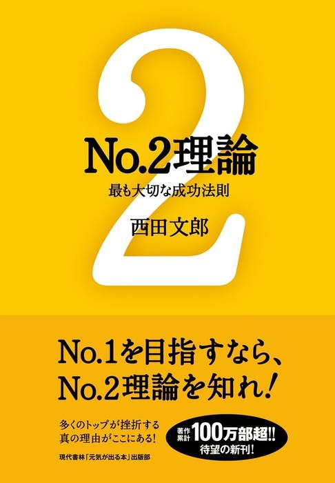 No.2理論 ──最も大切な成功法則拡大写真