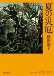 夏の災厄-電子書籍