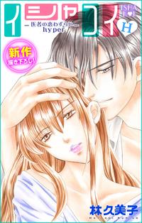 Love Silky イシャコイH -医者の恋わずらい hyper- story09-電子書籍