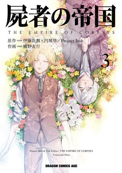 屍者の帝国(3)-電子書籍