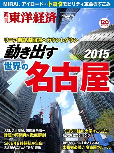 週刊東洋経済臨時増刊 動き出す名古屋2015-電子書籍