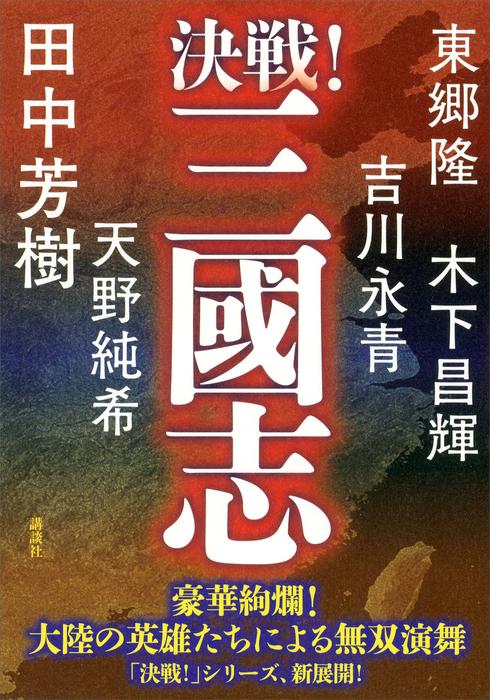 決戦!三國志-電子書籍-拡大画像