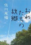 おれたちの故郷(おれのおばさんシリーズ)-電子書籍