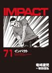 インパクト 71-電子書籍