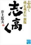 志高く 孫正義正伝 新版-電子書籍